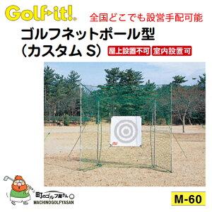 LITEライトゴルフネットポール型(カスタムS)M-60【送料無料】【設営費用別途必要】【全国設営手配可】
