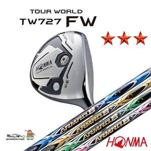2015年最新モデル【送料無料】ホンマツアーワールドTW727フェアウェイウッド3SグレードアーマックシャフトカスタムARMRQ8FW3W5W7W本間ゴルフ男性用メンズHONMAGOLFJAPANTOURWORLDTW727FAIRWAYWOODARMRQ8