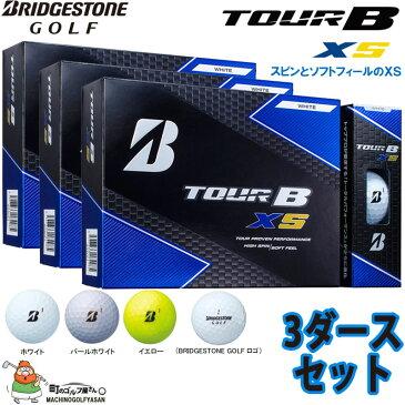 【送料無料】【2017年モデル】ブリヂストン TOUR B XS 3ダースセット(36球) 公認球 ゴルフボール 全4種類 BRIDGESTONE BALL【17aw】