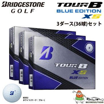 【送料無料】【2018年モデル】ブリヂストン TOUR B XS ブルーマークエディション 3ダースセット(36球) 公認球 ゴルフボール BRIDGESTONE BALL【18aw】