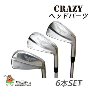 【送料無料】【2012年モデル】クレイジーCRZ-MUSCLEIRONアイアン6本セット(#5-9,PW)ヘッドパーツCRAZYIronSetHeadParts【12ss】