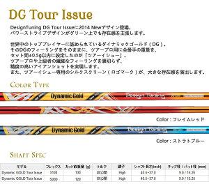 【送料無料】【2014年モデル】デザインチューニングDynamicGoldTourIssueアイアン用シャフト6本セット(#5-9,PW)DesignTuningIronShaft【14ss】