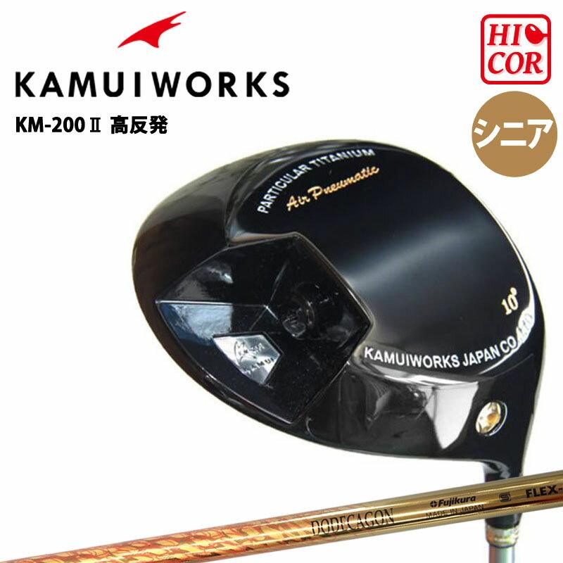 カムイワークス KM-200 II 高反発 ドライバー IP ブラック 2.2mm DODEKAGON カーボンシャフト(標準) R / R2 ルール不適合 KAMUI WORKS Hi-COR Driver Black 19at
