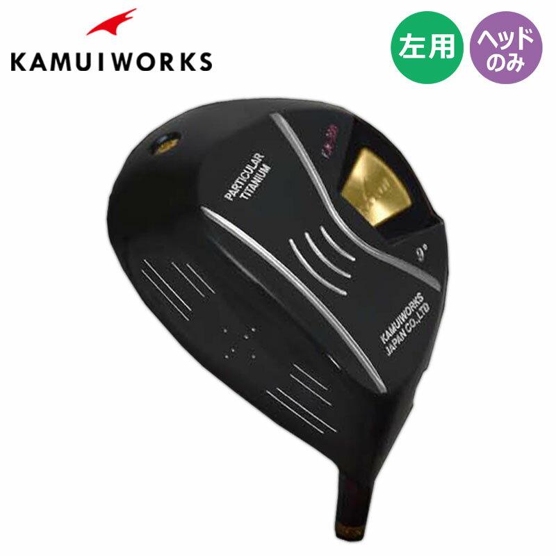 カムイワークス KM-300 レフティ ドライバー 低反発 ヘッドパーツ IPブラック ヘッドのみ ルール適合 KAMUI WORKS Lefty Driver HEAD ONLY 19at