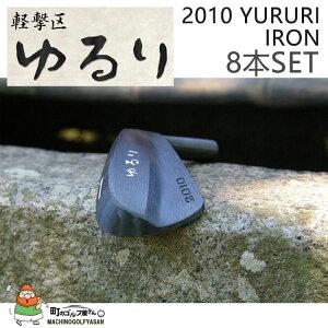 【送料無料】軽撃区ゆるり2010ゆるりアイアンヘッドパーツ8本セット(#3-9,PW)2010YURURIIronHeadParts