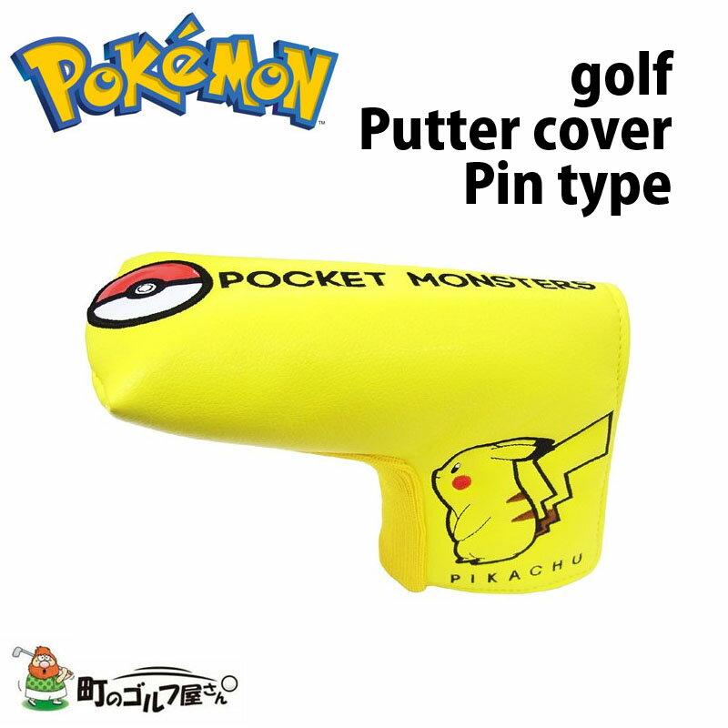 ヘッドカバー, パター用  PMPT001 Pocket Monsters Pikachu putter Head Cover Pin type