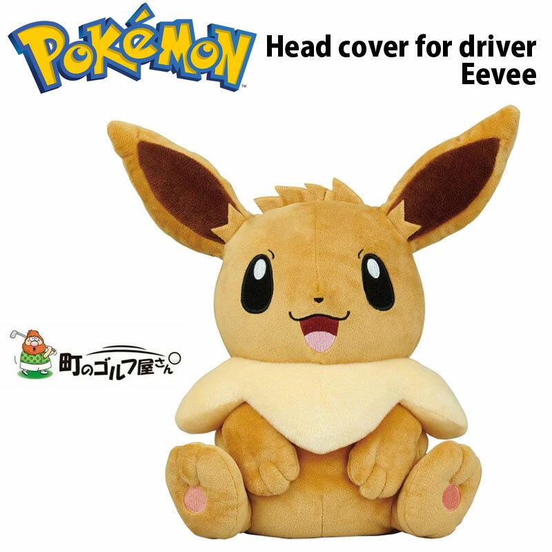 ヘッドカバー, ドライバー用  460cc PMHD002 Pocket Monsters Eevee Head cover for driver
