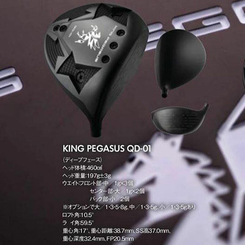 クオイドゴルフ キングペガサス QD-01 ドライバー用 ヘッドパーツ 2019年モデル 460cm3 ヘッドのみ Qoid Golf KING PEGASUS Driver Head only 19at