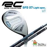【送料無料】【2014年モデル】 ロイヤルコレクション SFD X7 Light spec. UT UT ユーティリティ ATTAS RC H シャフト Royal Collection Fairway Wood 【14】