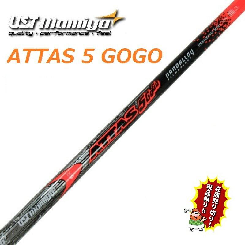 クラブ用パーツ, シャフト UST 5 7S UST MAMIYA ATTAS5 GOGO for wood 7S Graphite Shaft B3-082