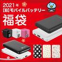 【(B)Switchが当たるチャンス!福袋2021】 モバイルバッテリー福袋 充電器 メンズ レディ ...