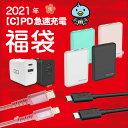 【(C)Switchが当たるチャンス!福袋2021】PD急速充電器福袋 充電器 モバイルバッテリー  ...