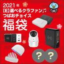 【(E)Switchが当たるチャンス!福袋2021】 選べるクラファン♪つばおチョイス福袋 メンズ  ...