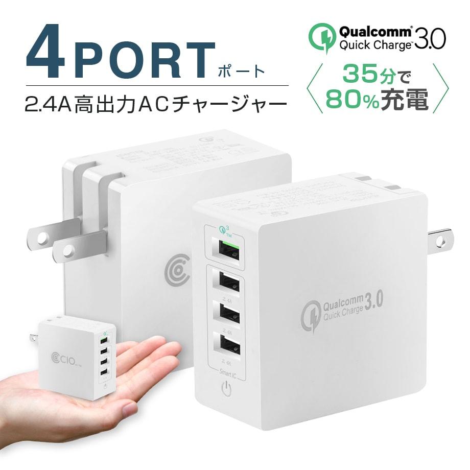 バッテリー・充電器, AC式充電器 USB 4 AC iPhone QC3.0 iPad Galaxy Xperia QualComm QuickCharge3.0 4