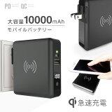 【送料無料】モバイルバッテリー Qi ワイヤレス 7.5W 10W 15W AC コンセント付 直接 CIO-SC2 急速充電 PD3.0 QC4 QC3.0 ACアダプター USB 大容量 10000mAh 充電器 PSE iPhone Android Galaxy iPhone11 Pro Max iPhone12 mini