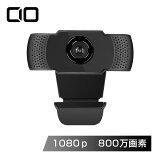 【在庫あり】webカメラ 1080P 800万画素 マイク内蔵 ウェブカメラ Skype Zoom