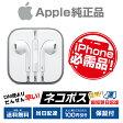 【9月28日発送】iPhone 純正 イヤホン Apple EarPods with Remote and Mic MD827FE/A Apple 純正付属品 iPhone 5 6 6s SE iPod アップル 純正