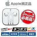iPhone 純正 イヤホン Apple EarPods w...