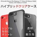 iPhone8/7 ケース 透明 おしゃれ 耐衝撃 Galaxy S8/plus/note8/iPhone8/plus/7/7plus/6/6s/plus/対応 TPU クリア メンズ 薄い シンプル