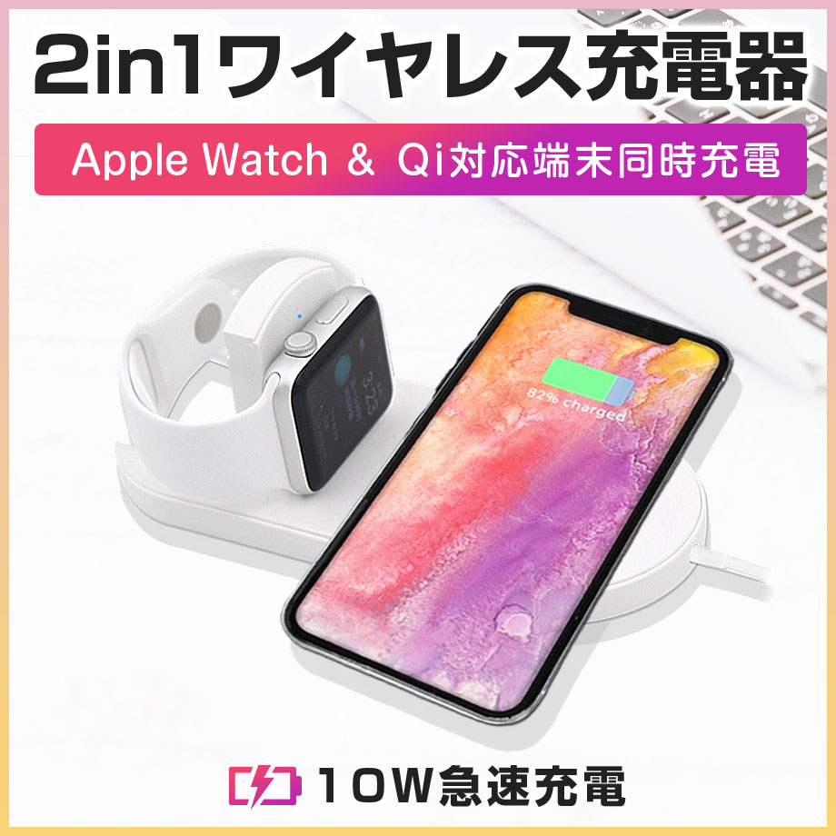 AppleWatch充電器