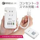 電源タップ USB コンセント ハブ ACアダプター 急速充電器 QC3.0 PD3.0 4ポート 3口 5.4A スマホ充電器 ケーブル収納 4USBタップ 同時充電 おしゃれ USBアダプタ iPhone アイフォン