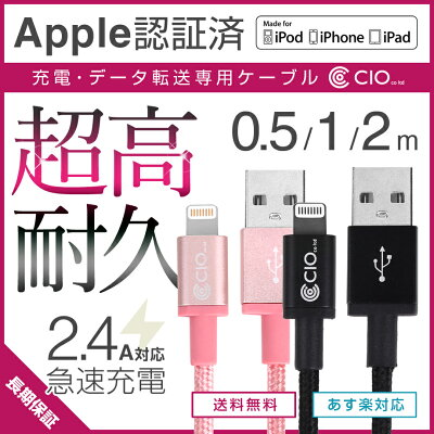iPhone充電器ケーブル純正品質ライトニングケーブルMFIApple認証2m50cmバッテリーLightningケーブル急速充電iphone6iPhone7iPhone8PlusiPhoneXアップルアイフォン