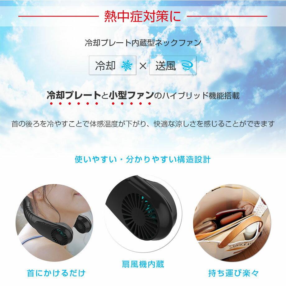 首掛け首かけ扇風機ネックファンポータブルファンハンズフリーUSBモバイルファン瞬間冷却ネックバンドクーラー長時間送料無料
