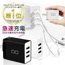 【送料無料】急速充電器 Quick Charge 3.0 USB iPhone 充電器 3ポート ACアダプター Qualcomm QC3.0 Android スマホ充電器 携帯充電器 2.4A コンセント GalaxyS10 Xperia iPad アイフォン エクスペリア・・・