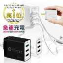 【楽天1位】急速充電器 Quick Charge 3.0 U