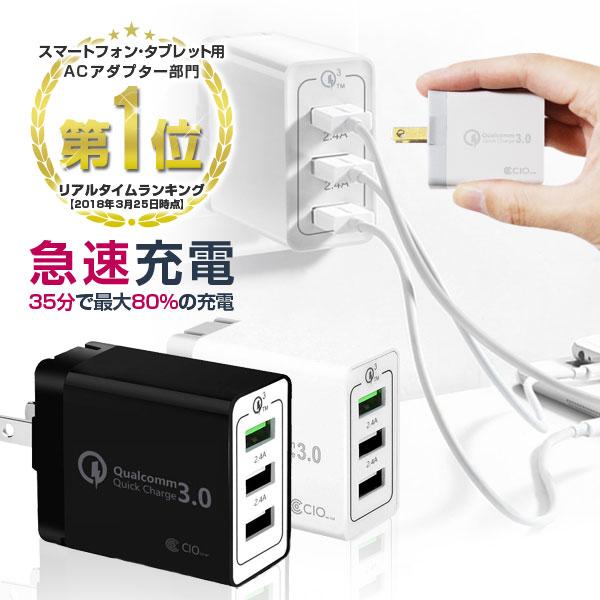 【楽天1位】急速充電器 Quick Charge 3.0 USB iPhone 充電器 3ポート ACアダプター Qualcomm QC3.0 Android スマホ充電器 携帯充電器 2.4A コンセント GalaxyS8 Xperia iPad アイフォン エクスペリア