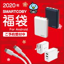 【Nintendo Switchが抽選で当たる!】福袋 2020 ガジェット SMARTCOBY モ ...