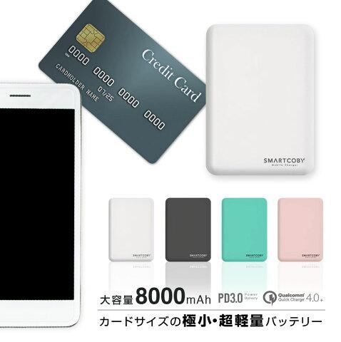 【あす楽】モバイルバッテリー 軽量 小型 iPhone 大容量 8000mAh タイプC ライトニング入力 急速充電 PD3.0 QC3.0 SMARTCOBY かわいい 薄型 PSE認証 アイフォン ポータブル充電器