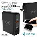 モバイルバッテリー AC コンセント付 Qi 大容量 8000mAh 急速充電器 QC4 QC3.0 PD3.0 ワイヤレス充電 10W 7.5W CIO-SC2