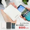 モバイルバッテリー iPhone 軽量 小型 大容量 8000mAh タイプC ライトニング入力 SMARTCOBY Lite 薄型 アイフォン ポータブル充電器・・・
