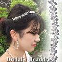 花嫁ブライダルアクセサリー ウエディングティアラ・ティアラ ブライズメイド
