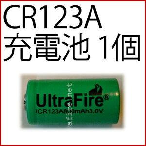 CR123A 充電池 充電式リチウム電池 専用充電池1個 [CR123A 充電 セット Ultrafire]CR123A 充電...