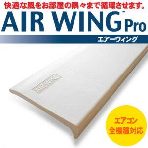 エアーウィングプロ エアーウイング airwing pro エアウィング プロ エアウイング エアーメイト...