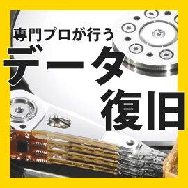 ハードディスクデータ復旧【外付けHDDノートパソコンデスクトップUSB外付けハードディスク対応】