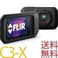 FLIRフリアーC3-Xサーモグラフィ..C2後継赤外線サーモグラフィー赤外線カメラ