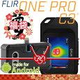 正規品FLIRONEPROAndroidサーモグラフィ..スマートフォン対応赤外線サーモグラフィーフリアー赤外線カメラgen3