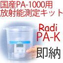 日本製 放射線測定器 Radi ラディPA-K 放射能測定キット ガイガーカウンター 放射線測定器 PA-1...
