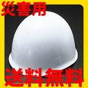 【地震対策/地震対策グッズ】地震災害防止の為、全国送料無料にてヘルメットお届け致します。一...