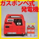 【送料無料】ガス式発電機、島などを除きカード払・銀行振込で送料無料です。ガスボンベ式発電...