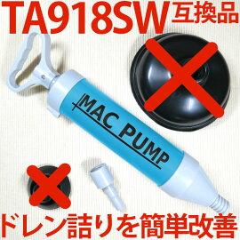 ドレンホースクリーナーMACPUMP2型カップ付きTA918SS互換エアコンドレンクリーナーサクションポンプエアコンの水漏れに詰まりに効く
