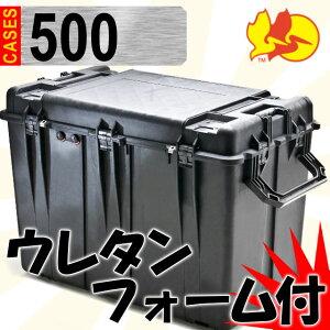 ペリカンケース PELICAN 500 防塵防水ケース ウレタンフォーム付き【PC-500 PL500 ペリカンボッ...