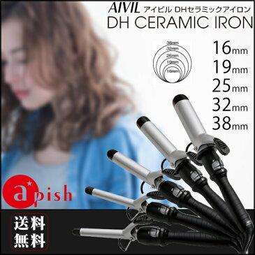 AIVIL DH CERAMIC IRON アイビル DHセラミックアイロン 送料無料 ヘアアイロン カールアイロン ヘアーアイロン コテ 巻き髪 16mm 19mm 25mm 32mm 38mm