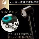 【メーカー認証正規販売店】ホリスティックキュア シャワーヘッド HOLISTIC CURE SHOWER HEAD
