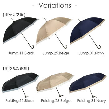 【送料無料】遮光率99%UV遮蔽率99%1級遮光日傘晴雨兼用ジャンプ傘折りたたみ傘耐風レディース【晴雨兼用makez.カラーコーティング幅広切り替え柄耐風傘】(makez-b)長傘雨傘傘夏かさmacocca紫外線カットUVカットUV99%カット折り畳み傘耐風傘耐風骨