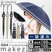 【送料無料】耐風傘耐風骨レディースおしゃれ遮光率99%UV遮蔽率99%【晴雨兼用makez.カラーコーティング幅広切り替え柄耐風傘】(makez-b)長傘雨傘日傘夏かさmacocca紫外線カットUV99%カット