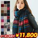 週末限定クーポンで11,800円 【送料無料】カシミヤ 10...